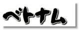 logo_betonamu