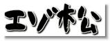 logo_ezomatu