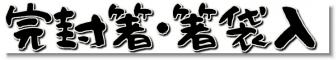 logo_kanpuuhasibukuro