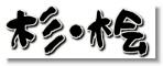 logo_sugihinoki